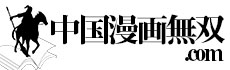 漫画をもっと楽しむための【中国漫画無双】